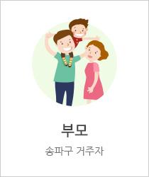 부모, 송파구 거주자